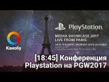 [18:45] Конференция PlayStation на Paris Games Week 2017. Прямая трансляция на русском языке