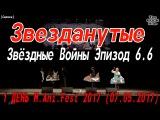 Косплей Сценка 1 ч.-Звезданутые - Звёздные Войны Эпизод 6.6[1 ДЕНЬ M.Ani.Fest 2017 (07.05.2017)]