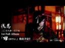 Asagi D「月界の御子」フル試聴