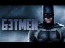 Бэтмен 2018 Обзор / Трейлер на русском