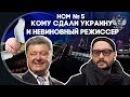 Новости со Смыслом Кому сдали Украину и невиновный режиссер