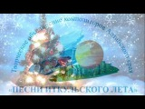 Новогодний корпоратив ТО композиторов Песни Иткульского лета. Концерт. часть 1-я
