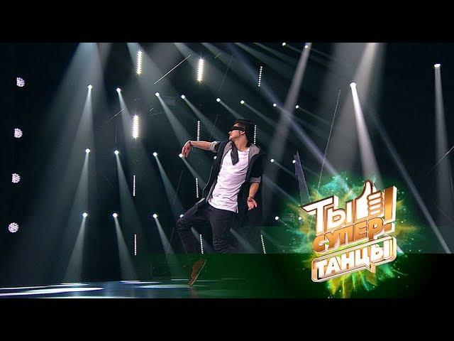 «Ты супер! Танцы»: Джейхун Ага-Тагиев, 16 лет, г. Мары, Туркмения