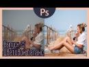 Цветовой баланс Выпуск 25 ЦВЕТОКОРРЕКЦИЯ и обработка фото в фотошопе