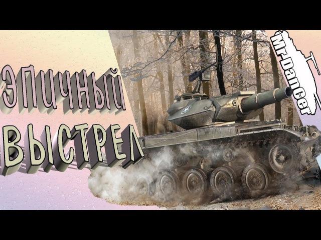 САМЫЙ ЭПИЧНЫЙ ВЫСТРЕЛ ЗА ВСЮ ИСТОРИЮ World Of Tanks