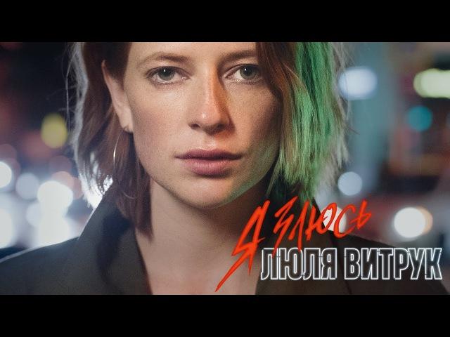 Люля Витрук - Я ЗЛЮСЬ (Премьера клипа 2017)