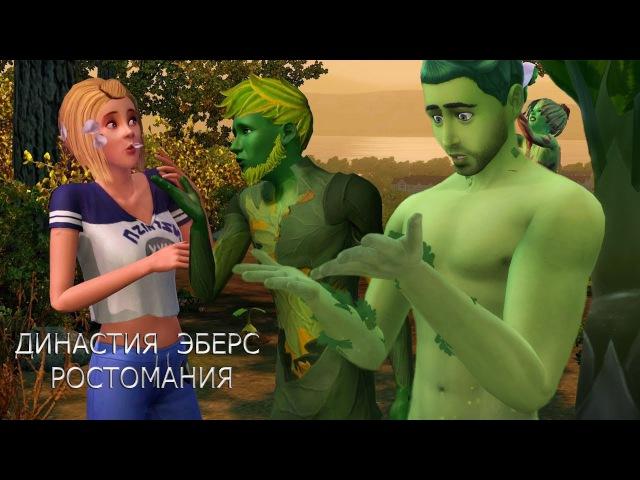 The Sims 4.Династия ЭБЕРС. Часть 16 : РОСТОМАНИЯ
