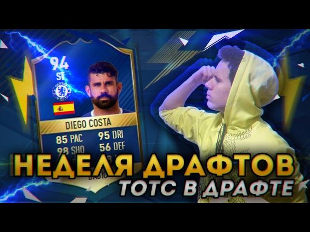 ПОЙМАЛ ТОТС АПЛ! НЕДЕЛЯ ДРАФТОВ FIFA 17