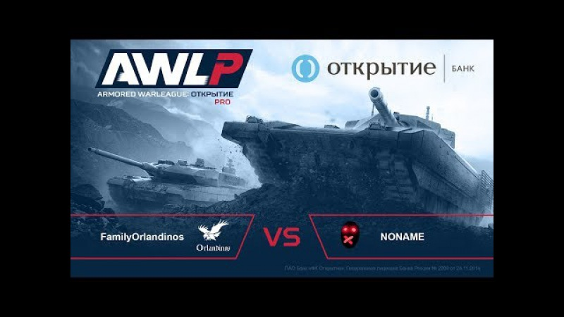 AWL: Открытие. PRO League. 1-й тур. FamilyOrlandinos vs. NONAME