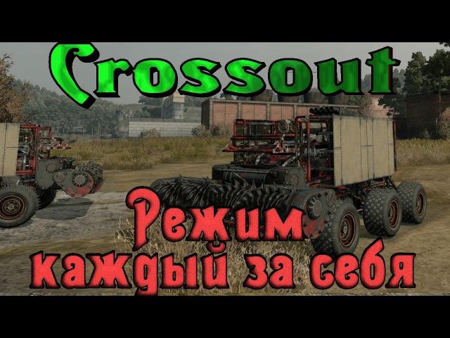 Crossout - Каждый сам за себя Крутой режим