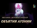 Эвелинн объятия агонии – Трейлер чемпиона League of Legends