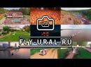 Fly-Ural - Итоги лета 2016 showreel 2016