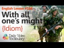English Lesson 168 With all one's might Idiom Improve your English speaking