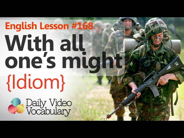 English Lesson 168– With all one's might (Idiom) - Improve your English speaking