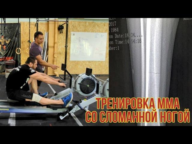 Как не потерять форму с травмой ноги. Круговые тренировки бойца ММА Илья Щеглов. ACB.
