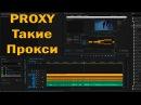 Как работать с Proxy в Adobe Premiere pro 2017!   Александр Гамлет