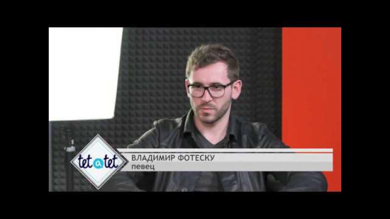 Tet-a-Tet с Екатериной Арнаут на РЕН ТВ Молдова ~ Владимир Фотеску