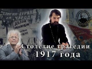 Столетие трагедии 1917 года, протоиерей Максим Колесник, В.Ю. Катасонов