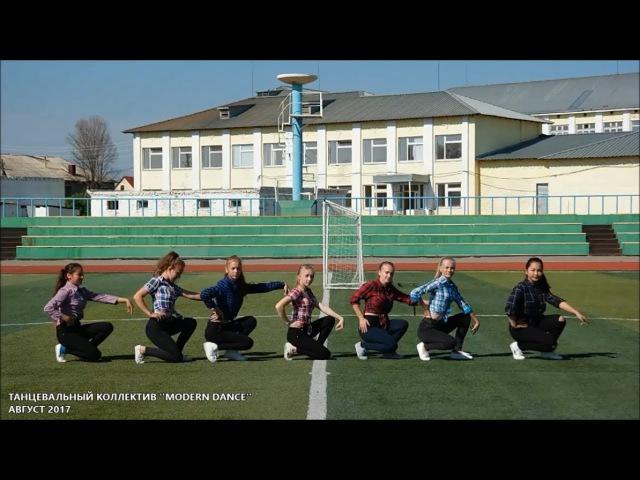 Танец на день молодежи в Карасу - Modern dance (август 2017, Карасуский район)