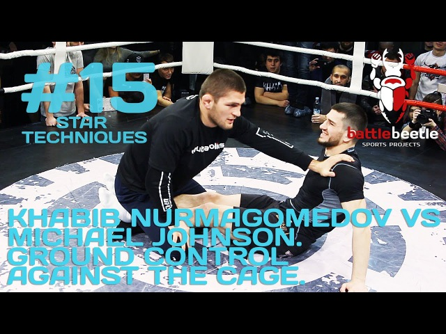 KHABIB NURMAGOMEDOV VS MICHAEL JOHNSON. GROUND CONTROL AGAINST THE CAGE - STAR TECHNIQUES 15