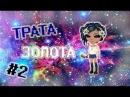 ТРАТА ЗОЛОТА 2 Аватария