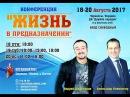 Служение 3. Конференция Жизнь в предназначении 2017
