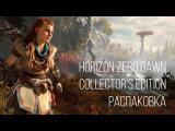 Horizon Zero Dawn Collectors Edition - Распаковка (Unboxing)