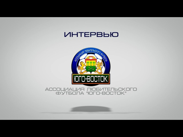 Второй дивизион Б | Интервью Ярослава Гарина (Ураган-Люблино-2)
