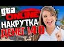 Чит для GTA 5 ONLINE накрутка денег, уровня, открытие тюнинга Актуально Июнь 2017