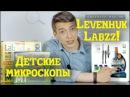 Детские Микроскопы Levenhuk Labzz