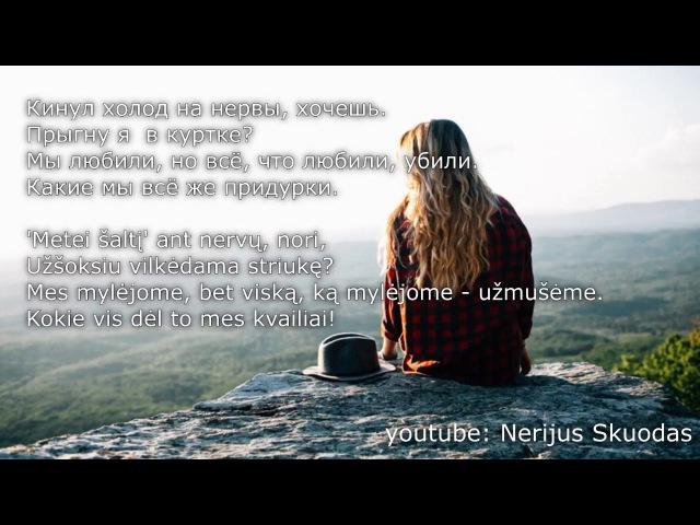 Lyrics ♥ Nicebeatzprod не могу тебя забыть LIETUVIŠKAI