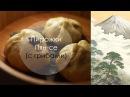 Пирожки Пян-се (с грибами) Месяц азиатской кухни с Suvi