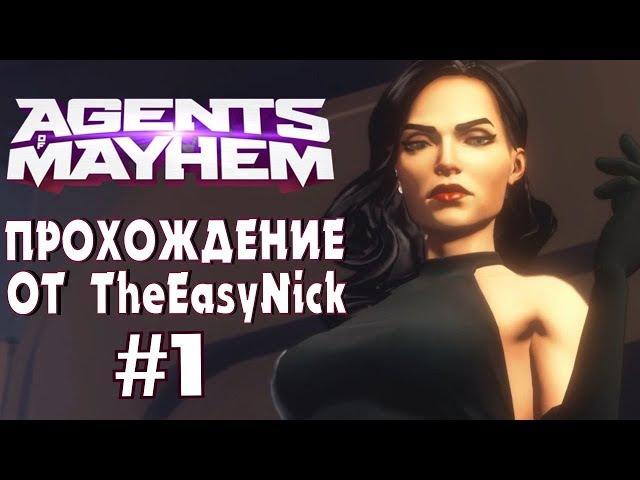 Agents of Mayhem. Прохождение. 1. Агенты ХАОСа.