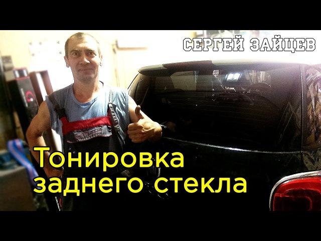 Тонировка Заднего Стекла Своими Руками от Сергея Зайцева смотреть онлайн без регистрации