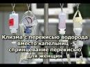 Клизма с перекисью водорода вместо капельниц спринцевание перекисью для женщин