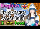№98. Выражение эмоций на Английском Языке. Онлайн курс. The English Language. Ирина Шипилова