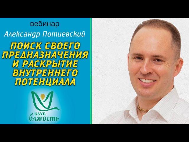 Александр Потиевский Поиск своего предназначения, Клубы Благость, 23.09.2017г