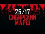 2517-Сибирский марш (Siberian march)(Russian rap , rapcore)