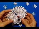 🌲Самые Простые Красивые Объемные Снежинки Из бумаги Своими Руками Новогодние Поделки с Детьми