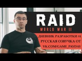 RAID: World War 2 - Дневник разработчиков #4 (РУССКАЯ ОЗВУЧКА ОТ VK.COM/GAME_PAYDAY) 4K