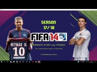 Как превратить FIFA 14 в FIFA 18? +(Новый дизайн)