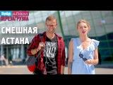 Астана. Смешные и неудачные дубли