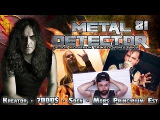 Metal Detector - Обзор новинок тяжелой музыки - #81 (Kreator, Soen, 7000$, Mors Principium Est)