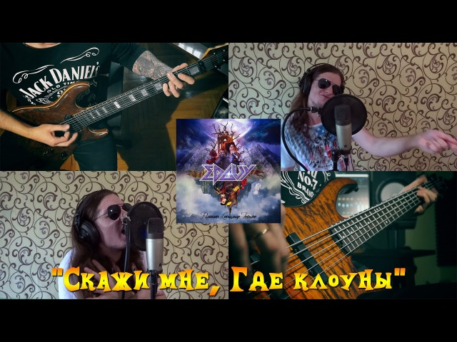 Max Ryanskiy Artemij Ryabovol - Скажи мне, Где клоуны (All The Clowns) [Edguy Cover]