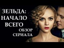 ЗЕЛЬДА НАЧАЛО ВСЕГО Z THE BEGINNING OF EVERYTHING ОБЗОР СЕРИАЛА