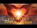 Искусство пробуждения. Фильм Алексея Купрейчика