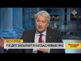 Русский ответ Госдеп засылает в Багдад новые НКО