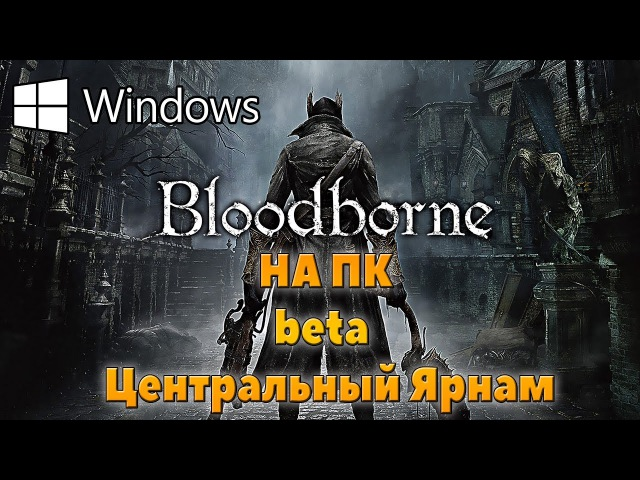 Рабочая бета версия Bloodborne для PC 2017