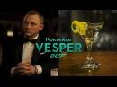 Коктейль Веспер - Казино Рояль Lets Drink Show