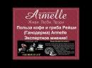 Польза кофе и гриба Рейши Ганодерма Armelle/Армэль/Армель. Мнение экспертов.